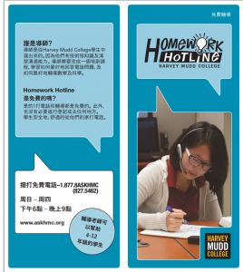 HH chinese brochure image