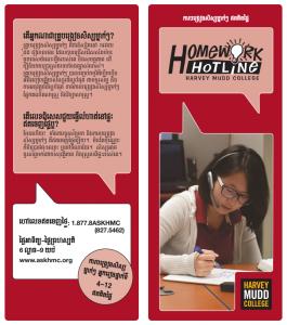 HH khemer brochure image