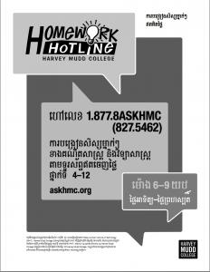 Khmer HH BW flyer