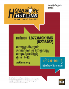 Khmer HH color flyer