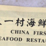 Image of Chinese restaurant menu China First